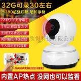 无线摄像头智能高清网络摄像机 手机wifi远程监控V380原厂价