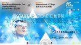 2018年香港科技资讯展,ICT