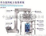单台混料配方包装系统,称重包装机,混料组合秤