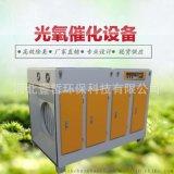 光氧催化废气净化器UV光解废气处理设备沧州壹哲直销