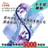 矿泉水pvc不干胶桶标生产厂家