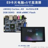 E9卡片电脑+5寸高清屏i. MX6Q四核Cortex-A9开发板超4412超树莓派
