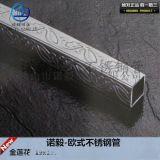秦皇岛304镀铜不锈钢管 不锈钢花纹管生产基地