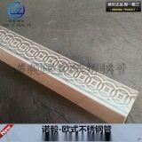 保定304镀铜不锈钢管 不锈钢花纹管生产基地