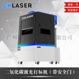 激光打标机 非金属喷码机 高功率二氧化碳激光打标机带安全门
