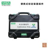 MSA梅思安气体标定装置