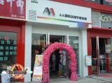 AA动漫加盟店