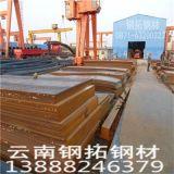 雲南鋼板, 昆明鋼板, 0.8-80mm昆鋼板價格