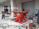 固定式液压剪叉升降平台工厂专业定做1-10米非标大全