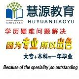 南京快速大專成人在職自考專科本科快速取得畢業證