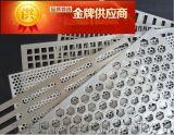 金争 冲孔网 冲孔板 板材加工 不锈钢 铝板
