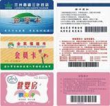 条码卡, 定做条码卡, 条码卡设计, 生产塑胶卡