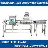 金属重量检测一体机 月饼金属重量检测机 磁场金重检测机