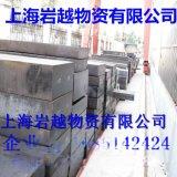 現貨供應2083模具鋼