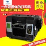 普兰特印刷打印机、UV打印机