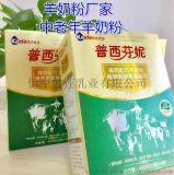 中老年高钙羊奶粉_羊奶粉厂家直供
