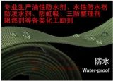 厂家供应直销帐篷防水剂防泼水剂拒水剂