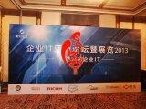 上海会议展板制作,会议舞台背景板制作