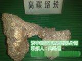 秦皇岛供应国产优质高碳铬铁 低碳铬铁价格