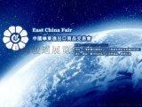 2018年3月中國華東進出口商品交易會(華交會)