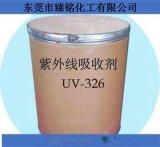 紫外线吸收剂UV326 防老化 厂家直销
