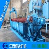 云南选矿设备单螺旋FLG-1500螺旋分级机