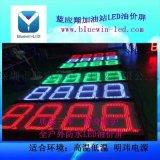 LED油价屏 LED数字显示屏 加油站LED油价屏