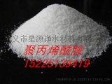 包头聚丙烯酰胺、煤矿水处理酰胺高效净水剂