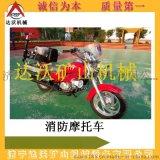 150/250型消防摩托车 中小型火灾消防专用摩托车