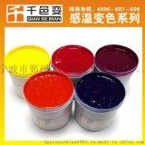 供应变色浆,温变水浆,感温变色印花浆