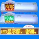 出租车LED顶灯屏(厂家)