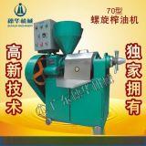 全自动螺旋榨油机,中国知名品牌 广东穗华螺旋榨油机!