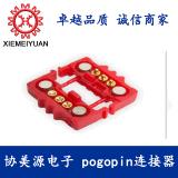 3pin积木磁性pogopin连接器