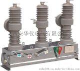 西安ZW32-12不锈钢高压真空断路器