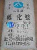 批发低价足含量——-氟化铵