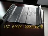 北京铝镁锰板、铝镁锰屋面
