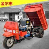 金尔惠柴油三轮车工程矿用三轮车工地小型装载机拉沙水泥石子2吨三轮车