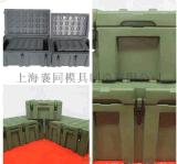 上海大型储物五金工具组套军工箱军震需食其户外野营收纳滚塑箱军用箱