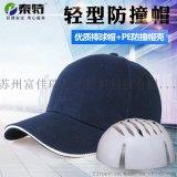 泰特TT8883型PE防护轻型防撞帽