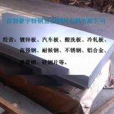 供应DC52D,DC52D+Z,DC52D+Z100镀锌板 汽车钢板