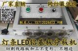多刀LED铝基板分板机、玻纤板、PCB、FPC线路板材切割分板机器