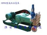 3DP80三柱塞高压往复泵/高压清洗泵/高压试压泵|江苏晶鑫