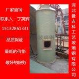 玻璃钢除尘器 玻璃钢锅炉脱硫除尘器 玻璃钢脱硫塔