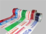 BOPP印刷/透明封箱胶带
