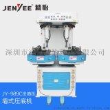 全油压墙式压底机JY-989C 制鞋设备 压底机厂家 运动鞋压底机 制鞋机械 压合机 块式压底机