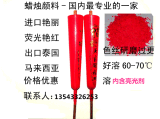 蜡烛颜料竹签蜡烛颜料荧光红直接染蜡烛颜料工艺染色蜡烛颜料分