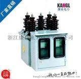 厂家直销JLSZV,JLSZW-10,JLSZK-10,JLS-12电力计量箱
