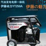 便携式250A汽油自发电电焊机