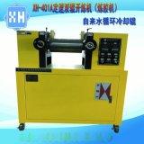 锡华科技XH-401A定速双调频4寸开炼机、橡胶机械内开炼机