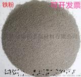 铁粉 超细铁粉 雾化铁粉 高纯铁粉 99.99纯铁粉 电解铁粉